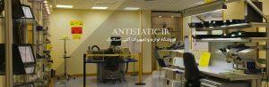 تجهیزات آنتی استاتیک