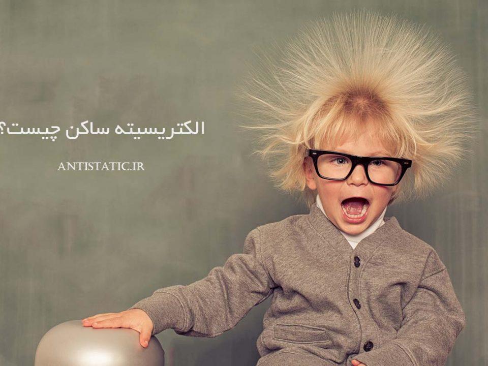 الکتریسیته ساکن